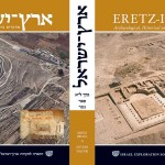 cover-erez-israel-nezer